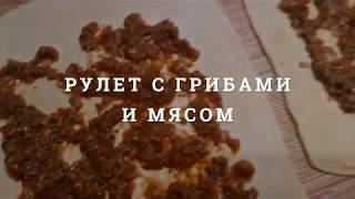 Видеорецепт. Рулет из теста с грибной икрой и куском мяса