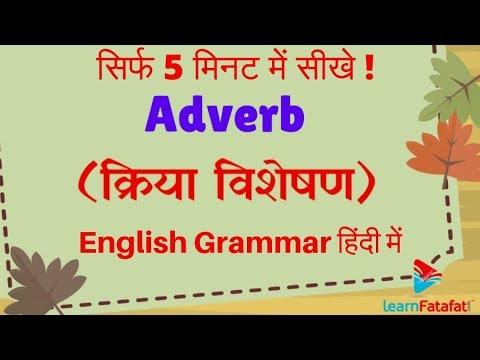 Adverb in English Grammar in Hindi
