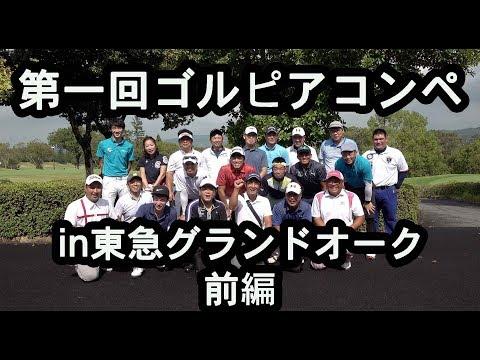 【ゴルフコンペ前編】第一回ゴルピアコンペin東急グランドオーク
