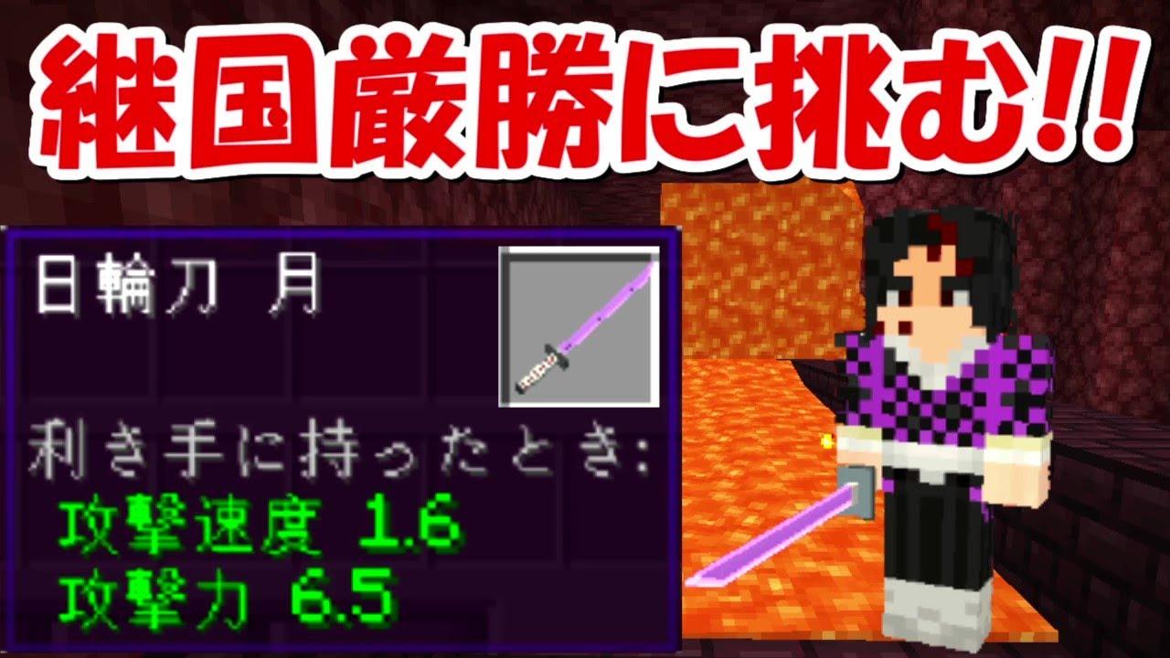 【Minecraft】継国厳勝と戦う!!上弦の鬼を倒して鬼殺隊の柱になる!!#16 -DEMON SLAYER Kimetsu no Yaiba-