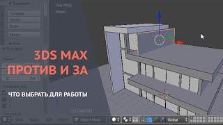 Лучшие программы для 3D | Что изучать? 3ds Max, Blender, Cinema 4D