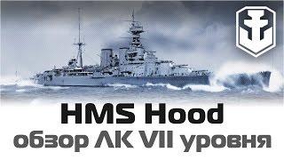 Обзор Hood британский премиумный линкор VII уровня World of Warships