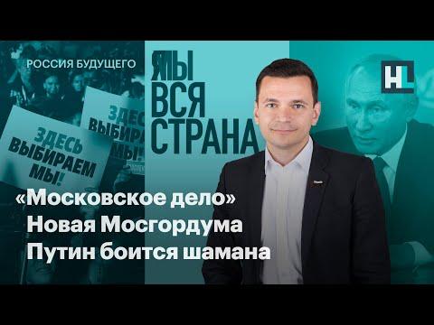 «Московское дело», новая Мосгордума, Путин боится шамана