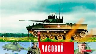 Часовой - Боевая машина десанта БМД-4М. Выпуск от09.10.2016