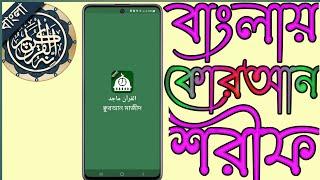 Bangla Quran Sharif   বাংলা কোরআন শরীফ ৩০ পারা   Bangla Quran Apps #1stBanglaTech screenshot 1