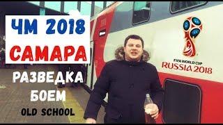 САМАРА ГОРОДОК   ВИДЕО БЛОГ #3   ФУТБОЛ ЧМ 2018