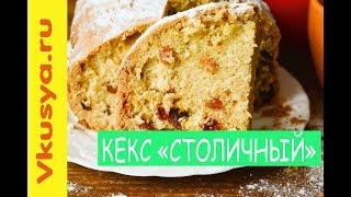 """Кекс """"Столичный"""" в хлебопечке"""
