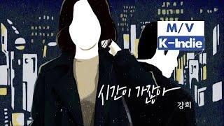[M/V] 강희 (Kanghee) - 시간이 가잖아 (Time goes by)