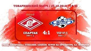 """""""Спартак"""" (2003 г. р.) - УОР №5 4:1"""