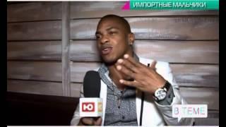 Видео: Эль Сото на канале Ю - В теме