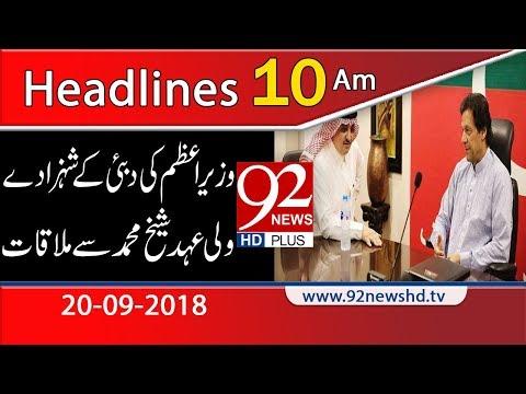 News Headlines | 10:00 AM | 20 Sep 2018 | 92NewsHD