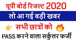 up board result 2020 out? / up board result 2020 class 12 / up board result 2020 class 10 highschool