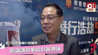 李力持批今年賀歲片唔搞笑:「唔識講故事唔好做導演」 │ 01娛樂
