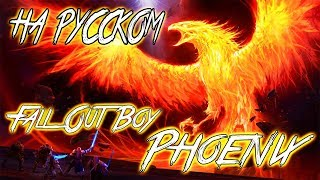 Fall Out Boy - PHOENIX (COVER BY SKG НА РУССКОМ)