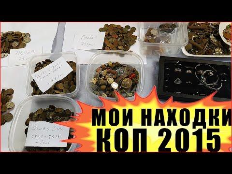 КОП Все Мои Находки за 2015 год - Металлопоиск, Поиск Монет, Золота