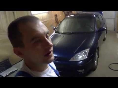 Форд фокус 1 начало ремонта