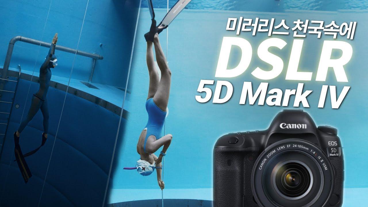 몇 년 지난 풀프레임 DSLR을 요즘에 구매해도 괜찮을까? / 캐논 5D MARK 4 리뷰
