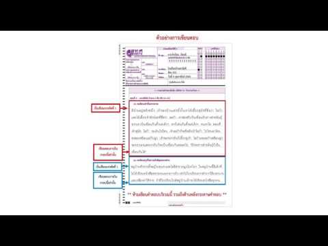 คำแนะนำการเขียนตอบ ข้อสอบ O-NET วิชาภาษาไทย รูปแบบข้อสอบอัตนัย