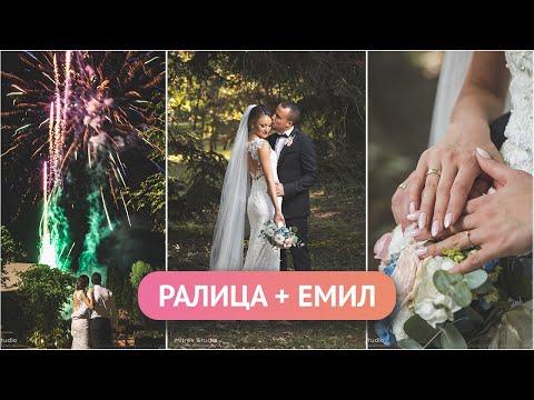 Сватбен трейлър   Ралица &  Емил  