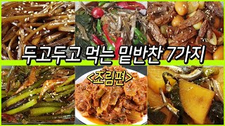 두고두고 먹는 밑반찬7가지(조림편)/마늘쫑조림,간장무조림,참치김치볶음,우엉조림,연근조림,깻잎조림,소고기장조림/side dish
