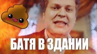 БАТЯ В ЗДАНИИ - 3 худших пародии / ХОВАНСКИЙ