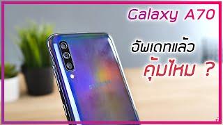 รีวิว Samsung Galaxy A70 หลังจากอัพเดท คุ้มไหมถ้าจะซื้อตอนนี้ ???