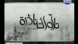 تلاوة نادرة مجودة من سورة الرعد الشيخ محمد عبد الوهاب الطنطاوى