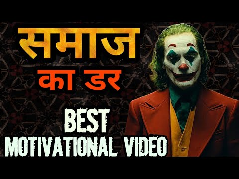 समाज का डर।।Fear of society।।life motivational video