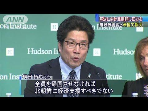 横田めぐみさんの弟ら 米国で拉致解決を訴える(19/05/04)