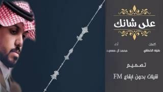 شيلة - علـى شـانـك | محمد ال مسعود | بـدون ايـقـاع | لحن شيلة مشتاق
