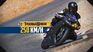 Спортбайк может 250 км/ч в повороте? Обкатываем Kwasaki ZX6R!