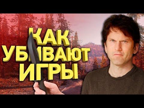 Невероятные истории серии Fallout и Command And Conquer [Игрофакты]