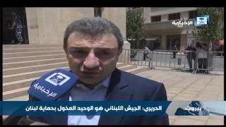 الحريري يؤكد موقف الحكومة اللبنانية الداعم للجيش الوطني