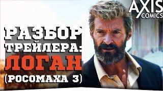 """ЧТО ПОКАЗАЛИ В ТРЕЙЛЕРЕ """"РОСОМАХА 3/ЛОГАН"""""""