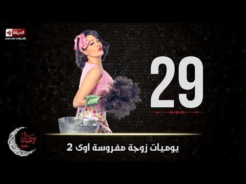 مسلسل يوميات زوجة مفروسة أوي ( ج2 ) | الحلقة التاسعة والعشرون (29) كاملة | بطولة داليا البحيري