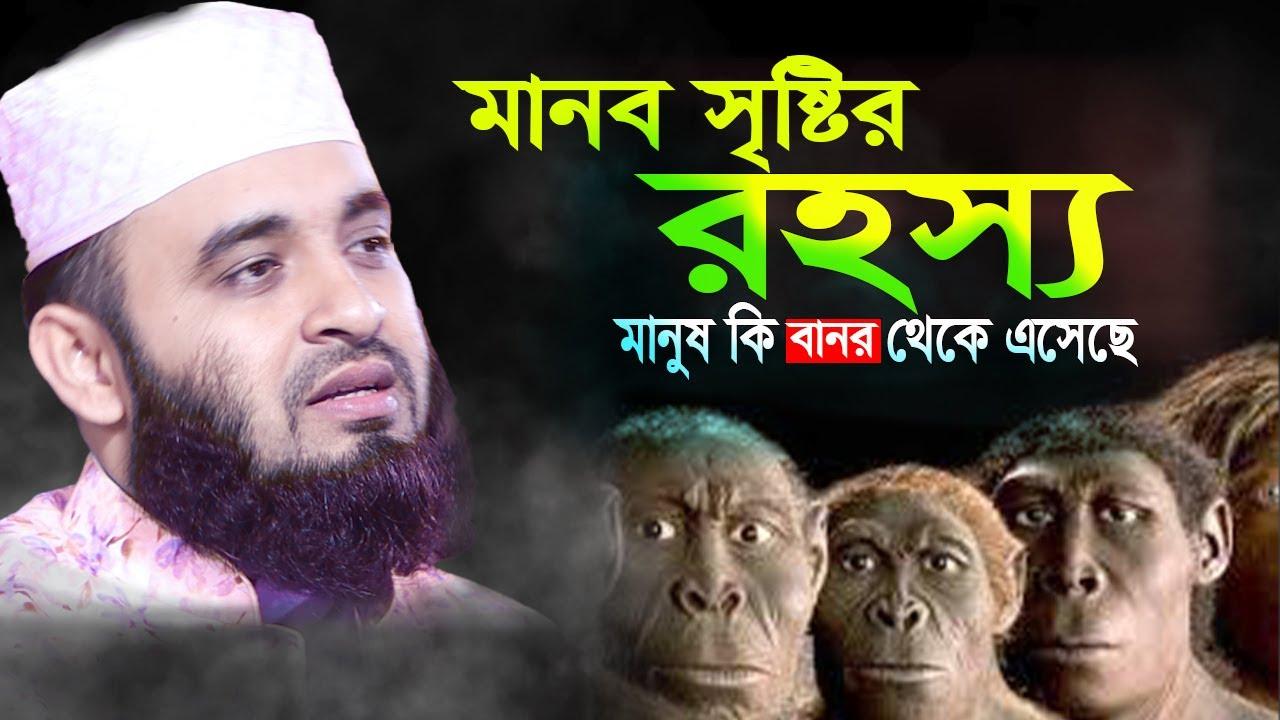 Download মানব সৃষ্টির রহস্য  I Maulana mizanur rahman azhari bangla waz