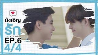[Official] บังเอิญรัก Love by chance | EP.6 [4/4]