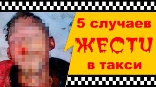 Zapętlaj 5 случаев жести в такси | Фишки TV
