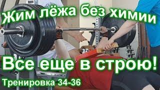 """Тренировка 34-36 Видео: 14 """"Все еще в строю!"""""""