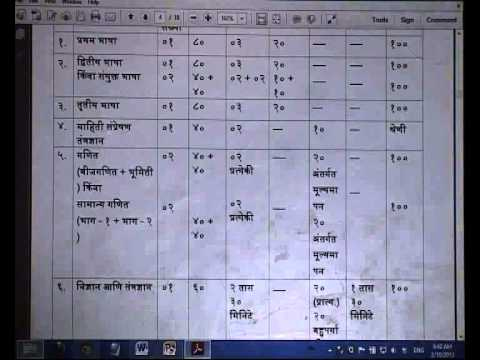 Guidance on new syllabus of 10th std for ssc 2014 youtube guidance on new syllabus of 10th std for ssc 2014 malvernweather Image collections