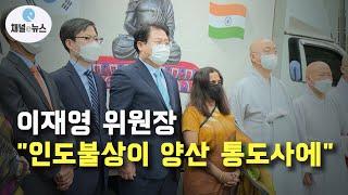 인도불상이 통도사에…서울 인도문화원서 '봉불이운식' 봉…