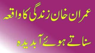 imran khan latest speech jalsa in swabi