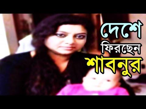 শাবনুর একদম প্রস্তুত । দেশে ফেরা সময়ের ব্যপার মাত্র । BD Actress Shabnur Latest News
