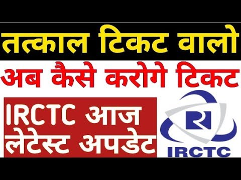 IRCTC Tatkal Ticket Booking 1 Latest Update About Irctc User Id