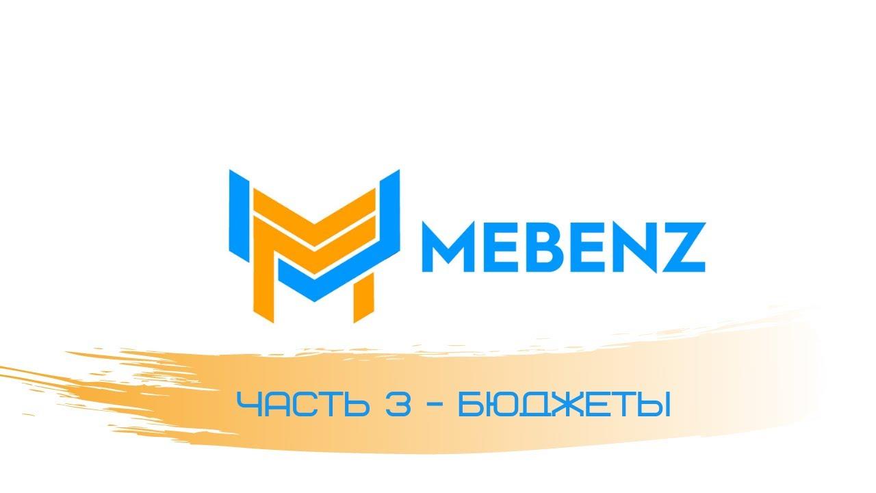 Как пользоваться программой MEBENZ. Часть 3- БЮДЖЕТИРОВАНИЕ