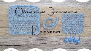 видео Элементы филейного вязания