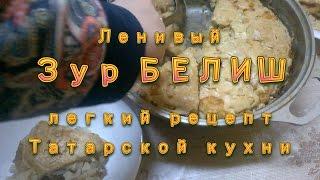 Ленивый ЗУР БАЛИШ ( белиш, балиш) Легкий рецепт зур Белиша. Татарская национальная кухня.