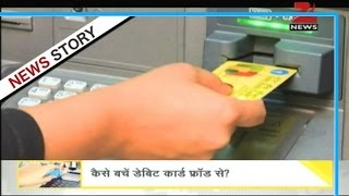 DNA: How to check the safety of Debit cards?