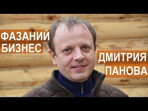 """Фазаний бизнес Дмитрия Панова. Фазанья ферма """"Русское подворье"""""""