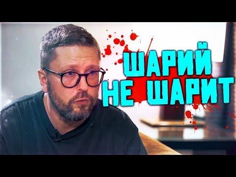 ШАРИЙ, ДЖЕКИЛ И ХАЙД | ПЛОХАЯ СОБЧАК | #highlights